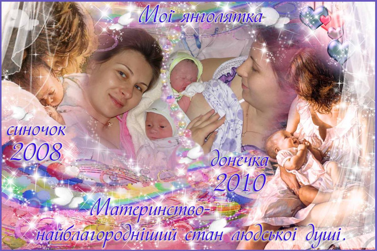 My angels | Mother and Child Health Programmeukrainian angels
